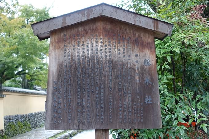 藤木神社 No4