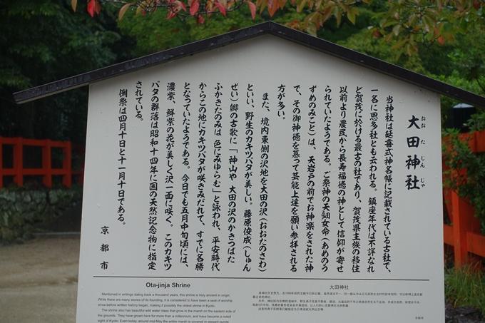 大田神社 No4