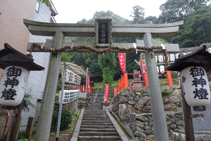 深泥池貴舩神社 No3