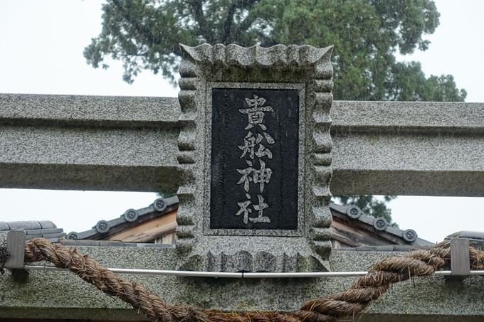深泥池貴舩神社 No6