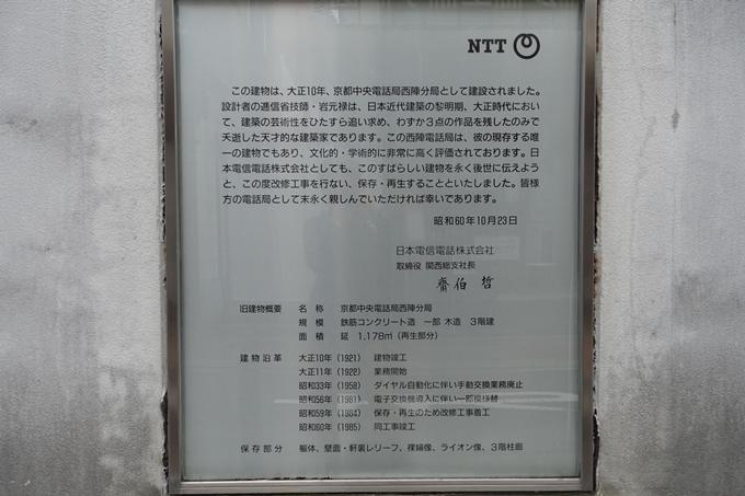 旧京都中央電話局西陣分局舎 No5