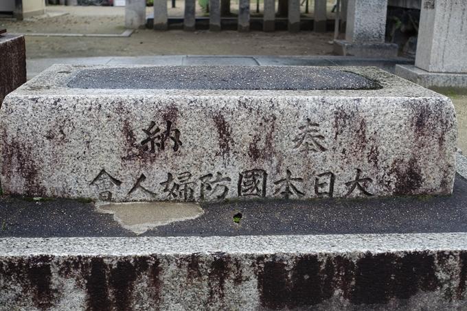 名和長年戦没遺跡 No8