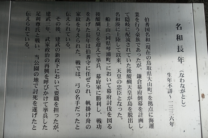 名和長年戦没遺跡 No11