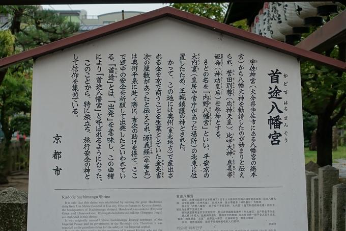 首途八幡宮 No24