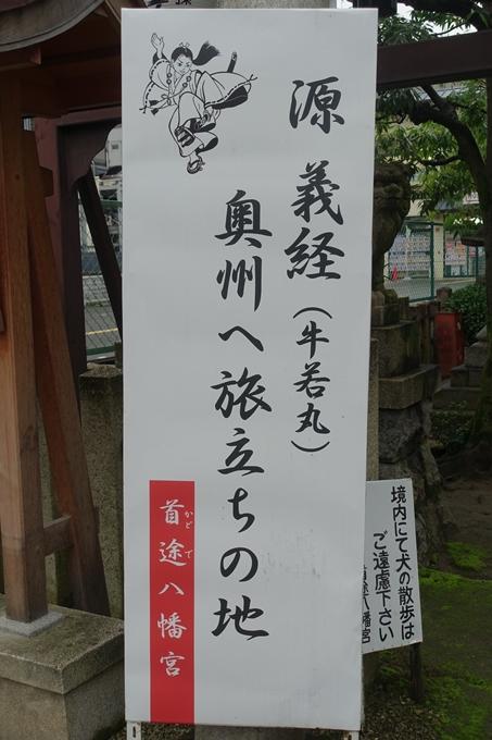 首途八幡宮 No4