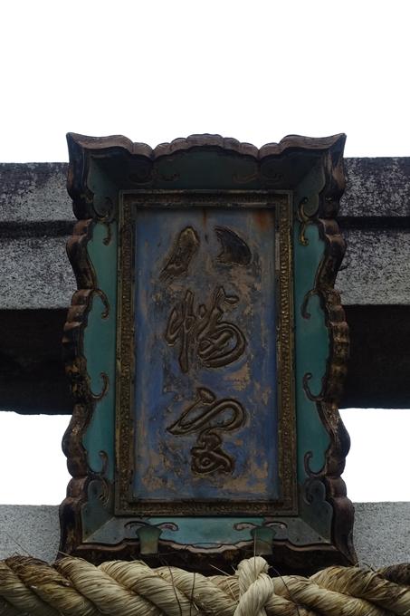 首途八幡宮 No6