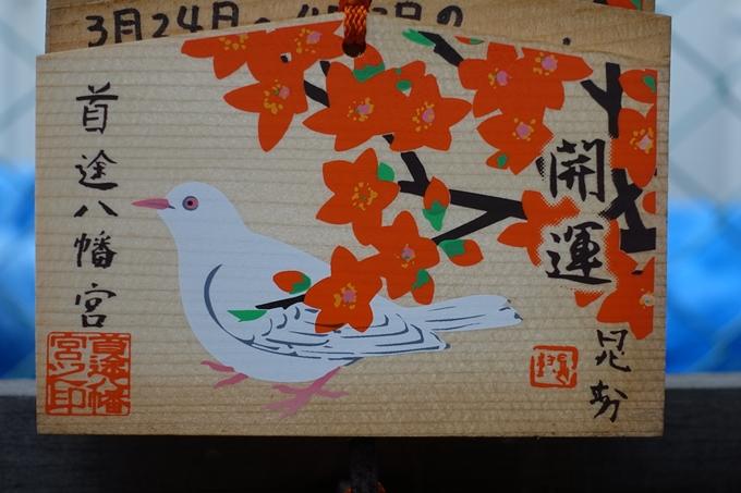 首途八幡宮 No21