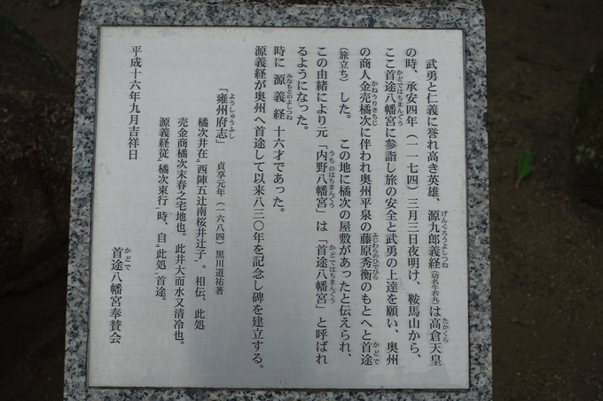 首途八幡宮 No23