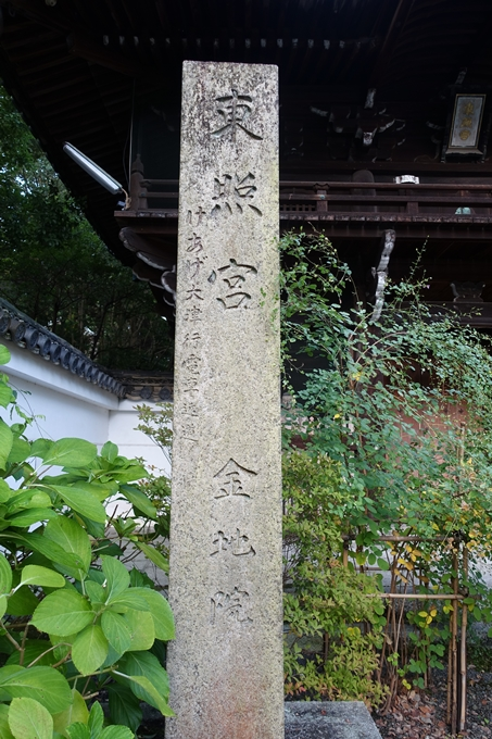 金地院東照宮 No6