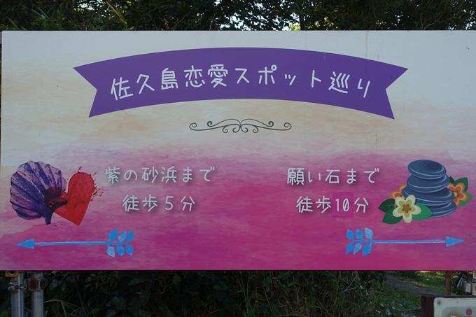 佐久島 No009