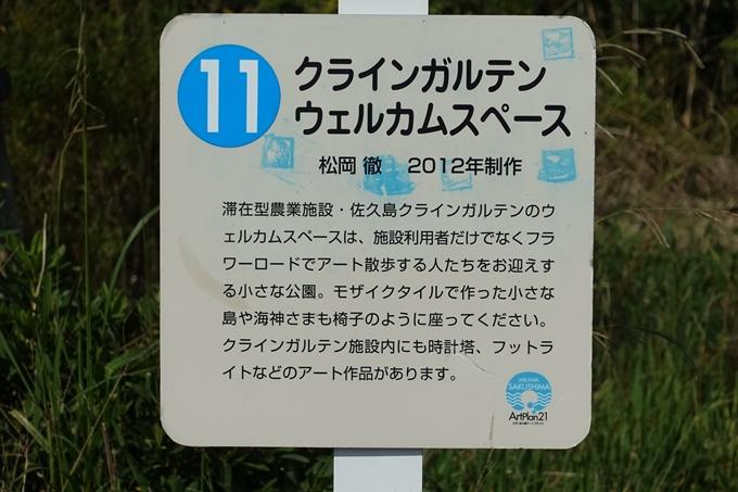 佐久島 No036