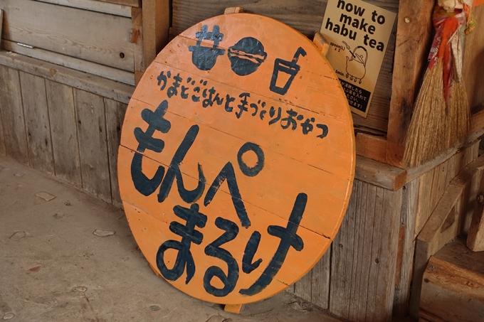 佐久島 No043