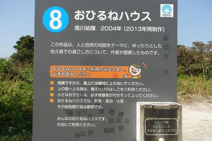 佐久島 No050