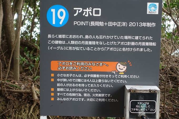 佐久島 No124