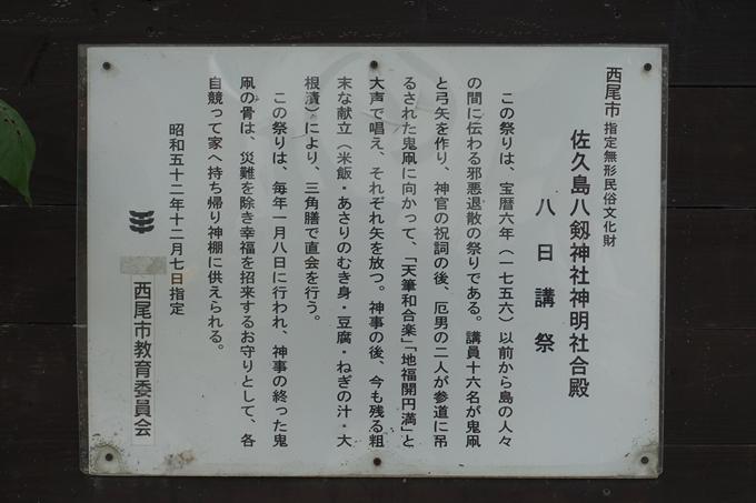 佐久島 No142
