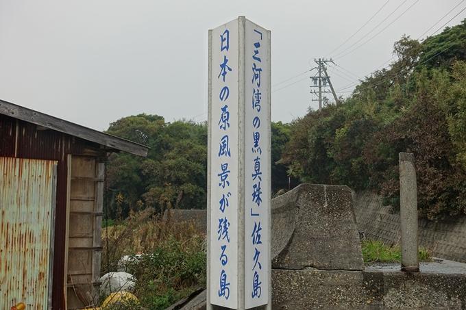 佐久島 No175