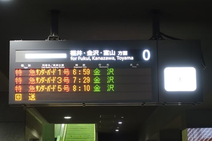 京都駅0番ホーム No2