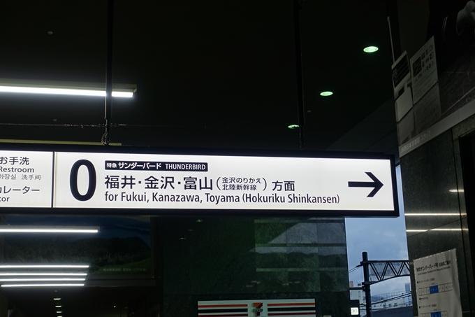 京都駅0番ホーム No4