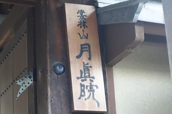 月眞院 No3