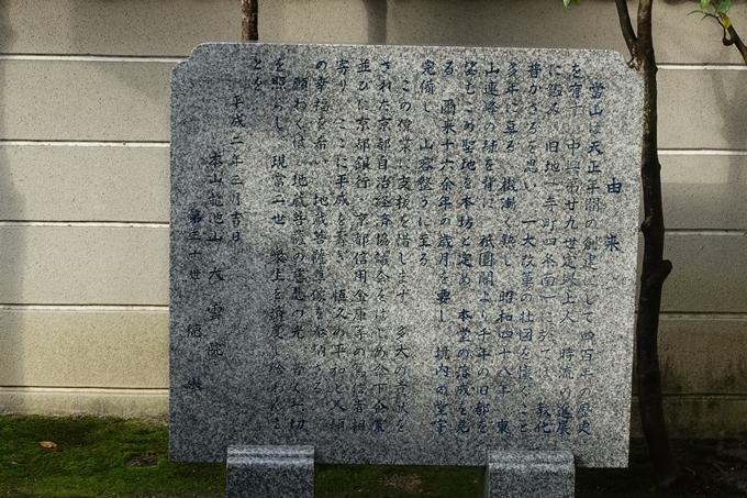 圓山地蔵尊 No4
