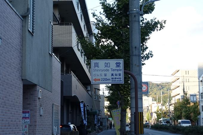 京都紅葉速報_12 No1