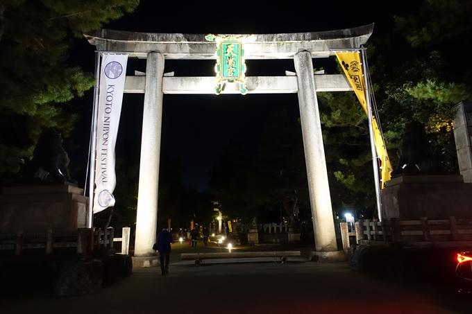 北野天満宮_2017ライトアップ No2