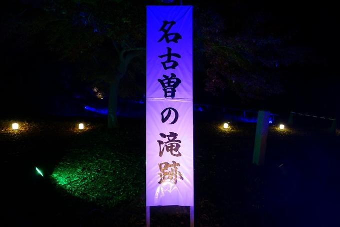 大覚寺 真紅の水鏡_No32