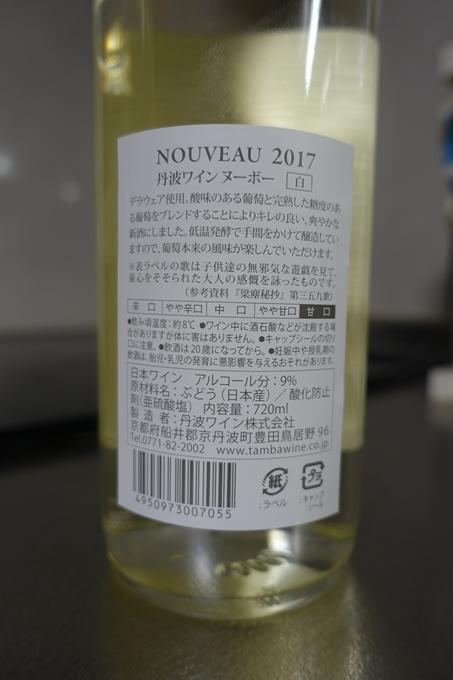 丹波ワイン ヌーボー2017 No3