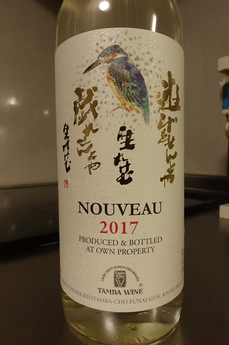 丹波ワイン ヌーボー2017 No4