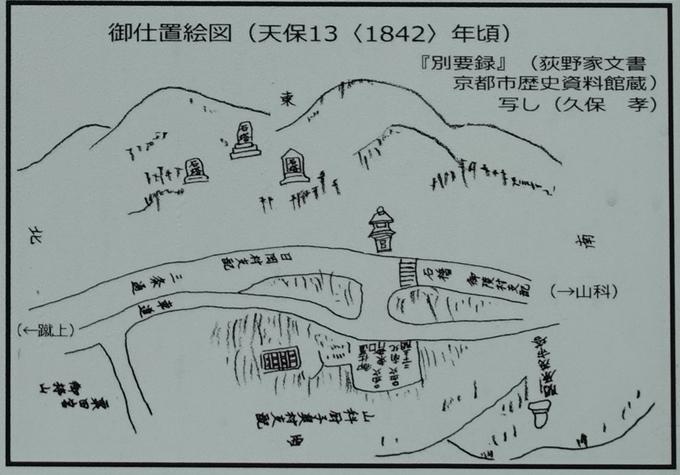 粟田口刑場趾 No15