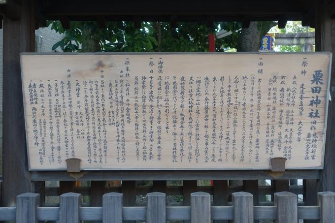 粟田神社 No5