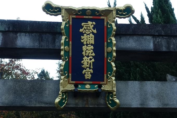 粟田神社 No10