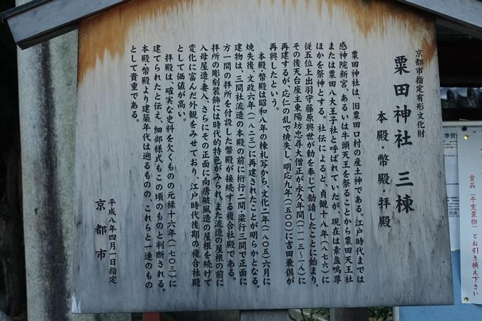 粟田神社 No11