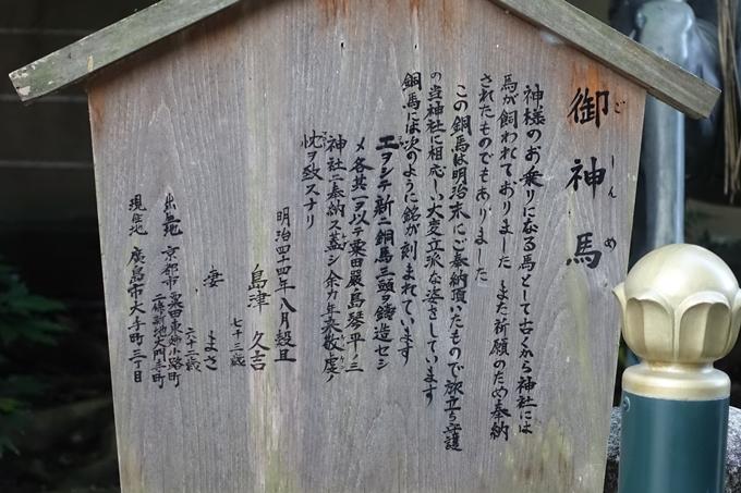 粟田神社 No14