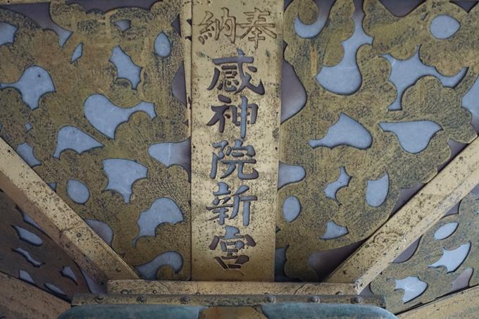 粟田神社 No24