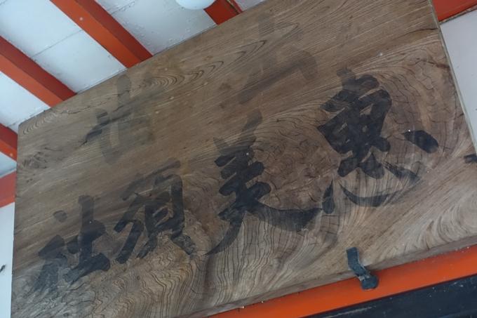 粟田神社 No32