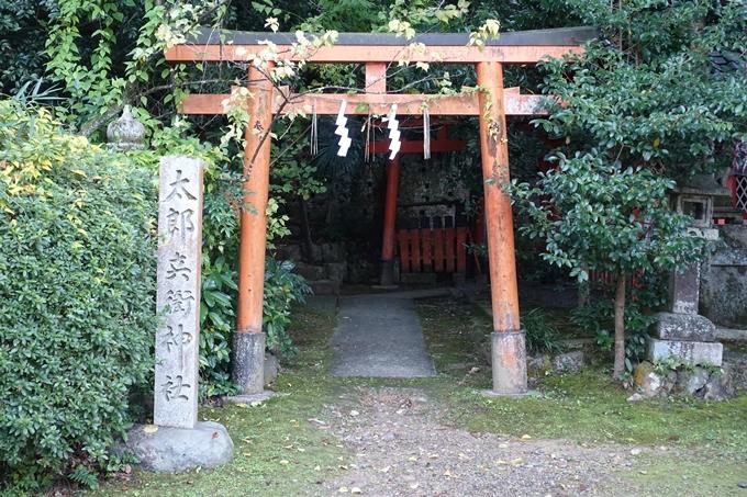 粟田神社 No33