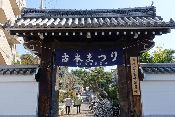 知恩寺・古本まつり No10