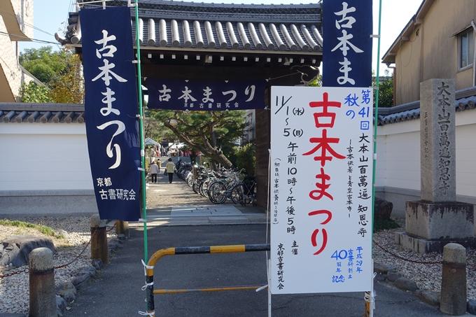 知恩寺・古本まつり No11
