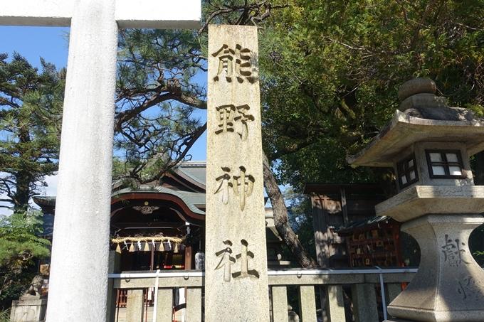 熊野神社 No4