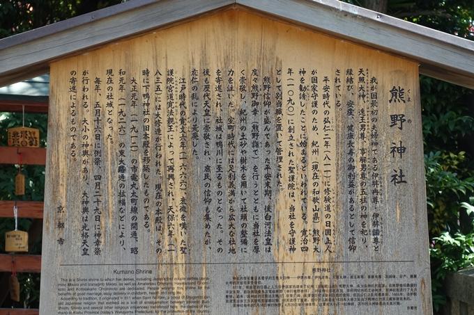 熊野神社 No6