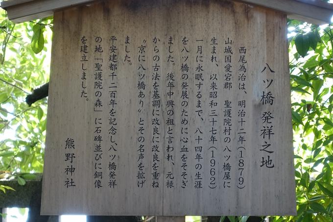 熊野神社 No23