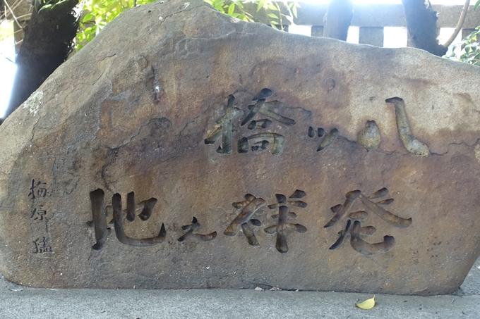 熊野神社 No25