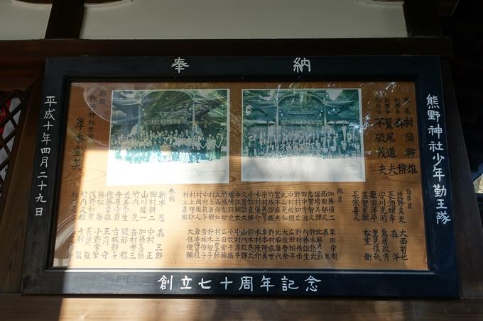 熊野神社 No16