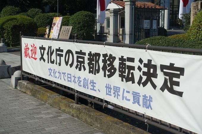 京都府庁 No5