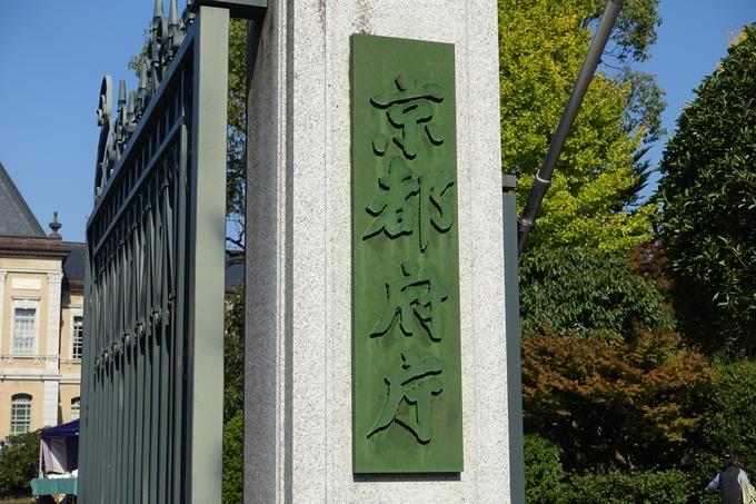 京都府庁 No4