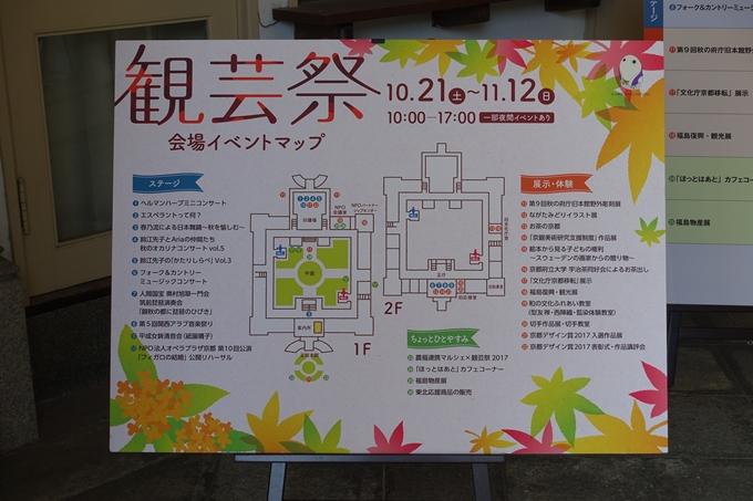 京都府庁 No44