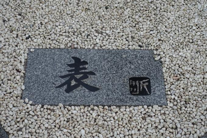 安井金毘羅宮 No7