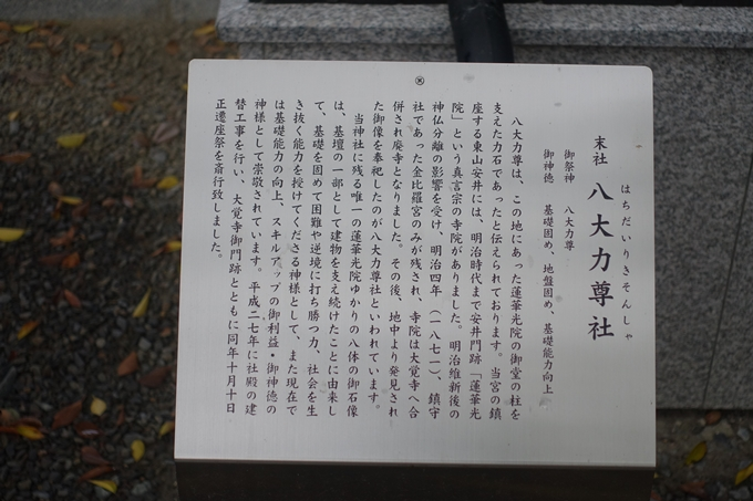 安井金毘羅宮 No16