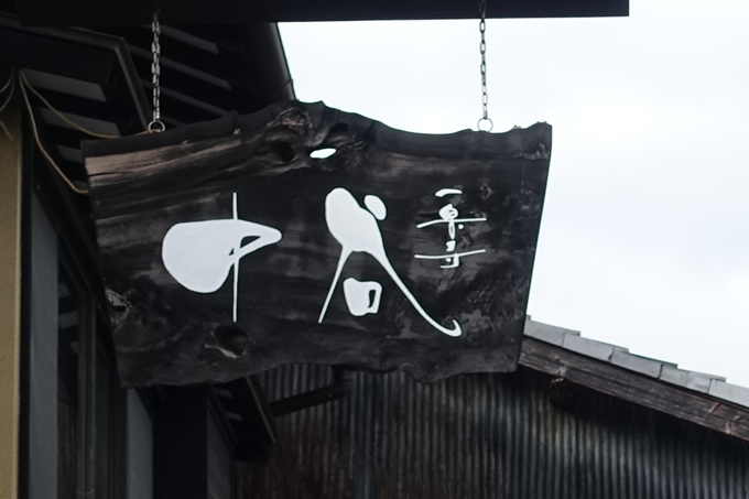 一乗寺中谷 No3